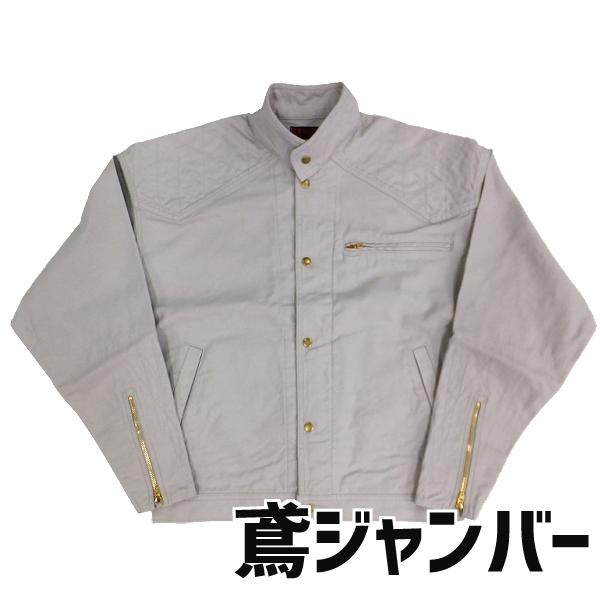 画像1: 【鳶TOBI定番】88シリーズ バックサテン鳶ジャンバー 綿100%【M〜4L】  (1)