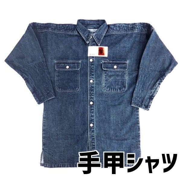 画像1: 13.5オンスデニム ストーンバイオ加工 「59シリーズ」 手甲シャツ (1)
