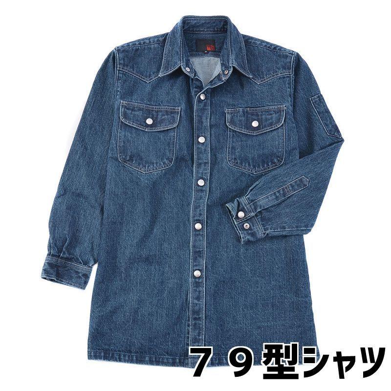 画像1: 13.5オンスデニム ストーンバイオ加工 「59シリーズ」 79型シャツ (1)