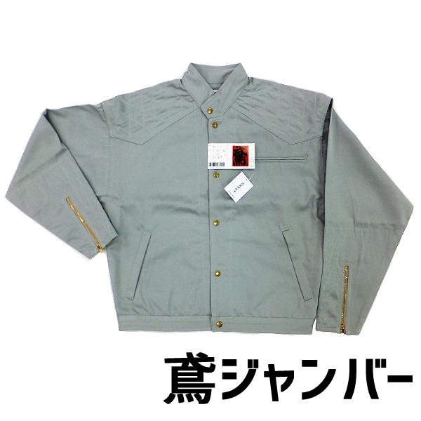 画像1: 【受注生産】 鳶ジャンバー 61シリーズ ポリエステル80%/綿20% M〜4L (1)