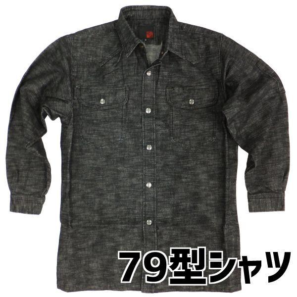 画像1: 49Cシリーズ【横スラブデニム】 79型シャツ  M〜4L (1)