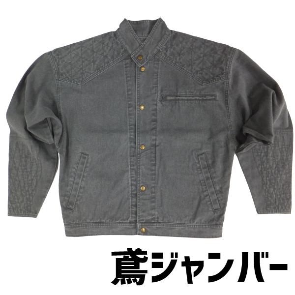 画像1: 【受注生産品】87シリーズ≪オックス バイオ加工 ≫ 鳶ジャンバー (1)