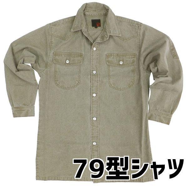 画像1: 87シリーズ≪ 87オックス バイオ加工 ≫ 79型 シャツ [87-790] (1)