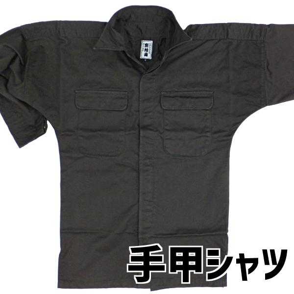画像1: 新色登場!!70シリーズ≪スーパーウエポン≫ 手甲シャツ (1)