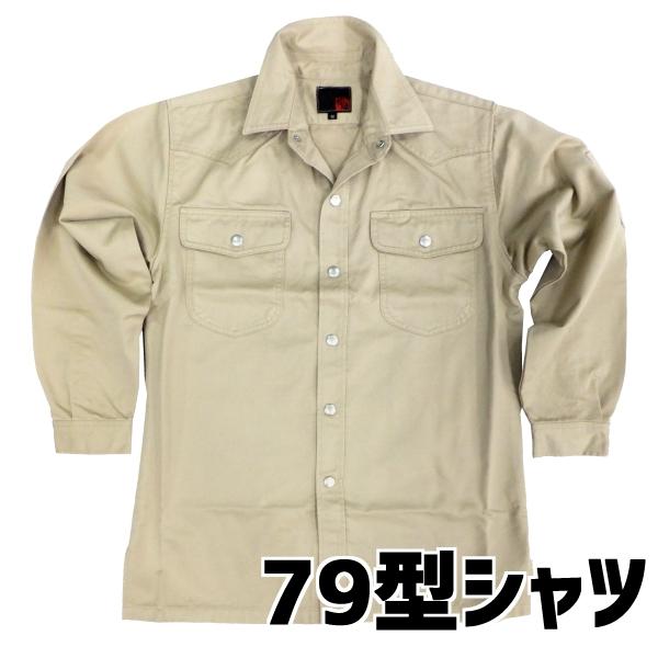 画像1: 70シリーズ≪スーパーウエポン≫ 79型シャツ (1)