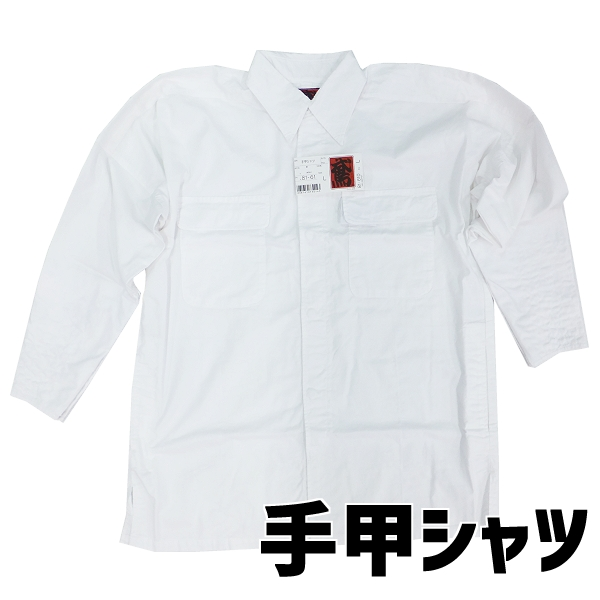 画像1: ○【アウトレット】手甲シャツ 81シリーズ 綿100% (1)