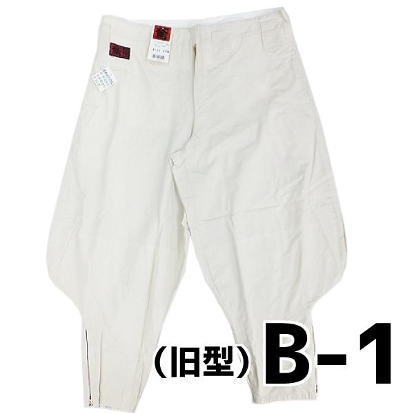画像1: ○【アウトレット】B-1ダルマ 81シリーズ 綿100%  W115cmのみ (1)