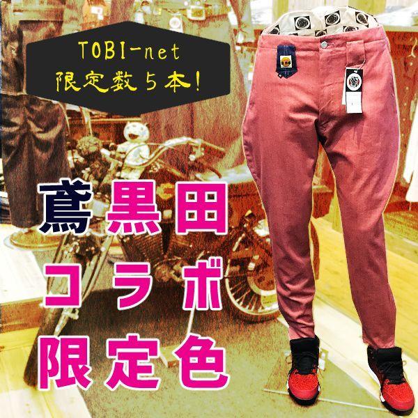画像1: 【TOBI-net 限定5本!】ジョッパーズ パッションピンク SS【鳶黒田コラボ】 (1)