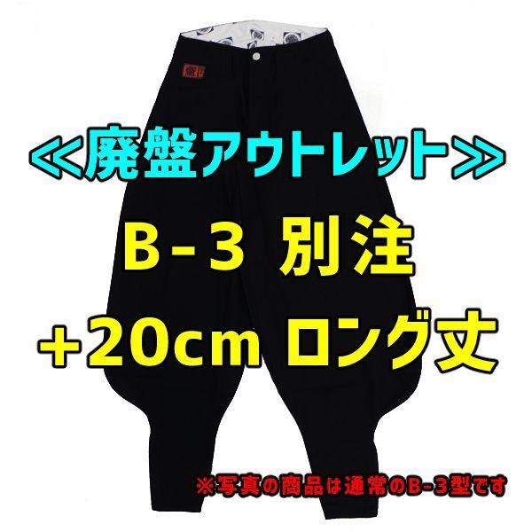 画像1: ●【アウトレット】Bー3ロング20cmダルマ 88シリーズ 綿100% SS〜W105cm (1)