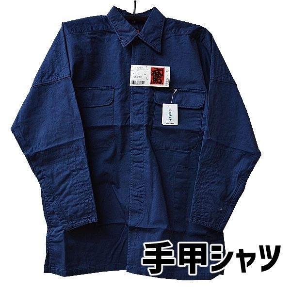 画像1: ●【アウトレット】83シリーズ チノ 手甲シャツ サラシ、コン、モス L,3L (1)