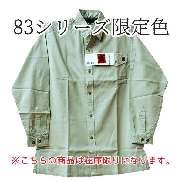 画像1: 83シリーズ チノシャツ M〜3L 限定色(サンドグリーン、モスグリーン、クリーム) (1)