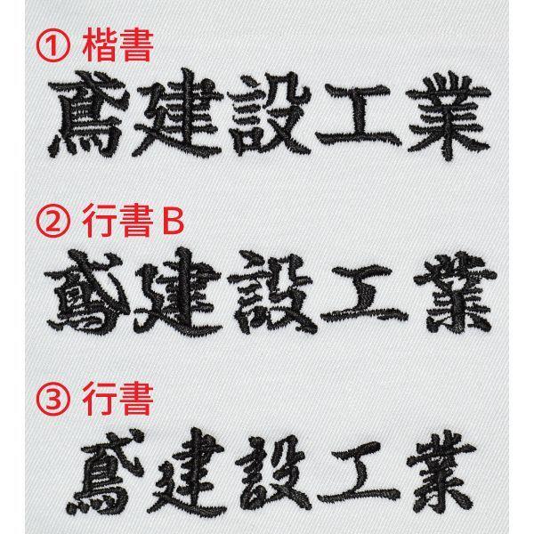 画像1: アウトレット用刺繍入れ(有料):商品代先払い (1)