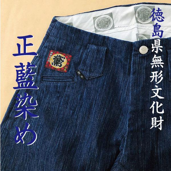 画像1: ●貴重品アウトレット【阿波正藍染】B-3 数量限定!! (1)