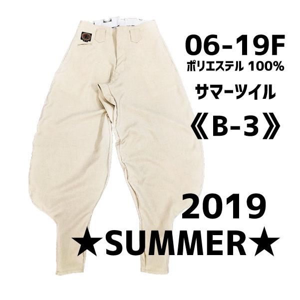 画像1: 【限定商品】06シリーズ(薄手ツイル) B-3 ポリエステル100% (1)