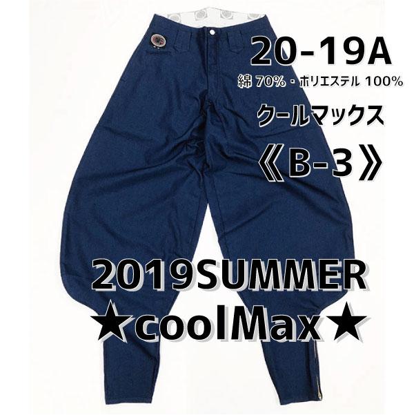 画像1: 【2019夏】20シリーズ(クールマックス) B-3 綿70%ポリエステル30%《限定販売》 (1)