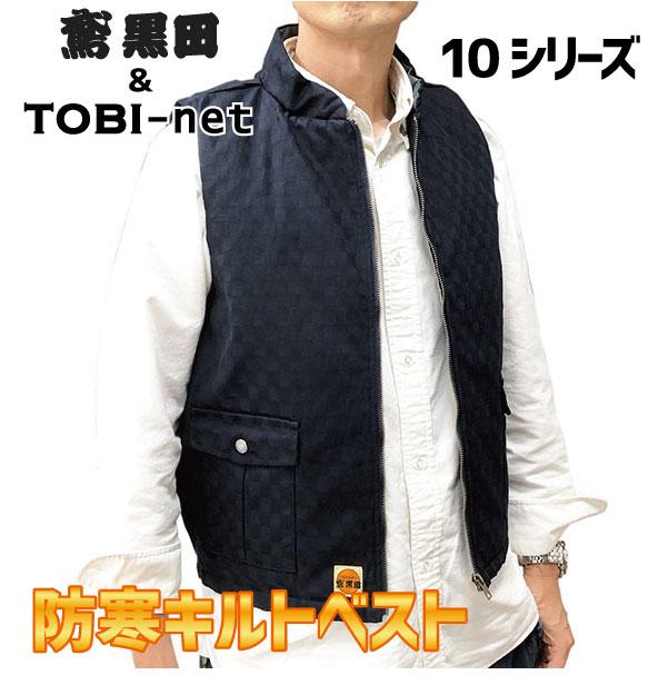 画像1: 【鳶黒田コラボ】キルト防寒ベストB型《10シリーズ》 (1)
