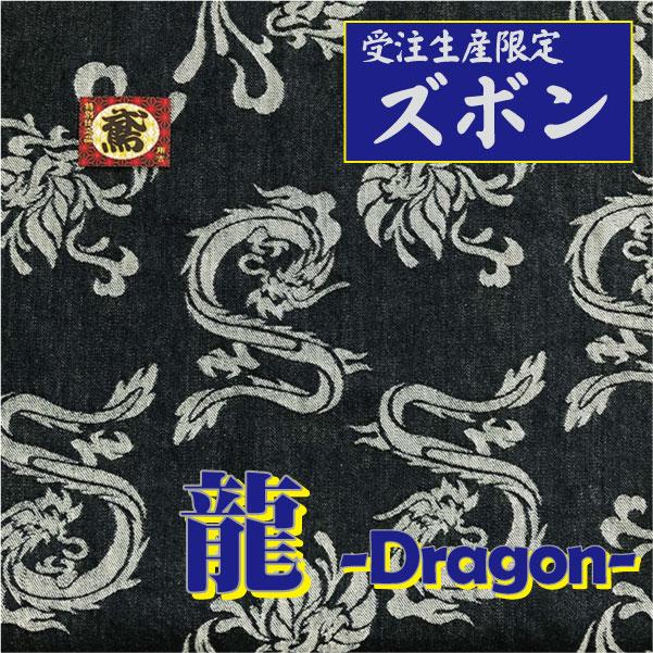 画像1: 《受注生産限定品》*龍Dragonジャガード*  ズボン B-3,B-2,ブッシュ,匠,他(代引き不可) (1)