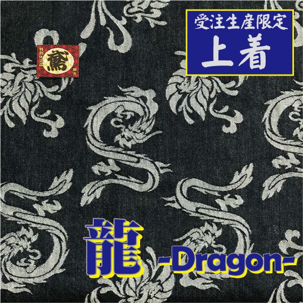 画像1: 《受注生産限定品》*龍Dragonジャガード*  上着 シャツ,ベスト,ジャンパー,他(代引き不可) (1)