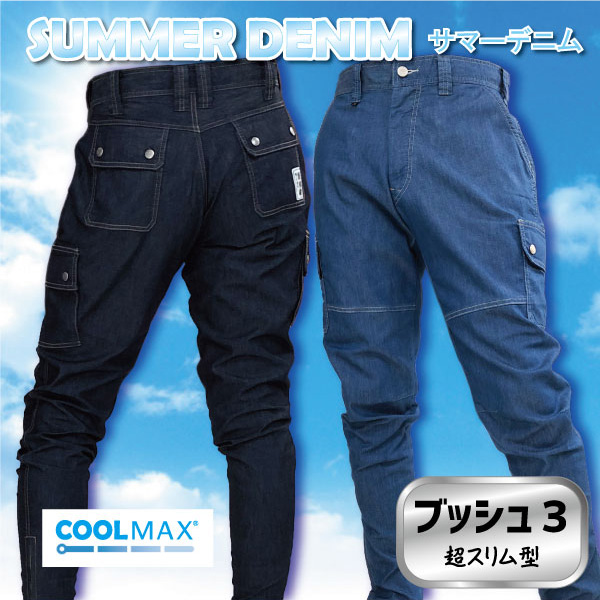 画像1: 【夏デニム】08シリーズ のびのびストレッチ 超スリム型ブッシュ3 (1)