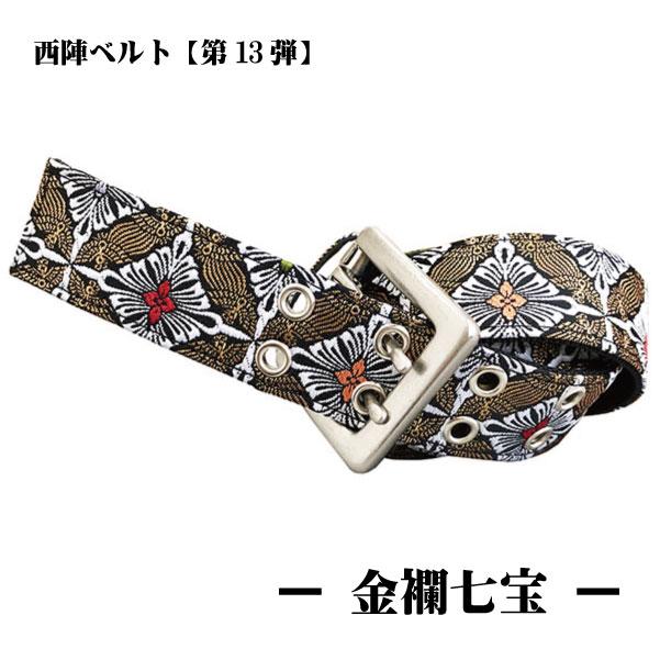 画像1: ○【第13弾】 西陣ベルト-金襴七宝-【調節可能】 (1)