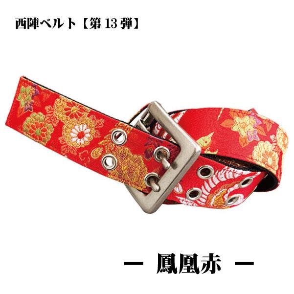 画像1: ○【第13弾】 西陣ベルト-鳳凰赤-【調節可能】 (1)