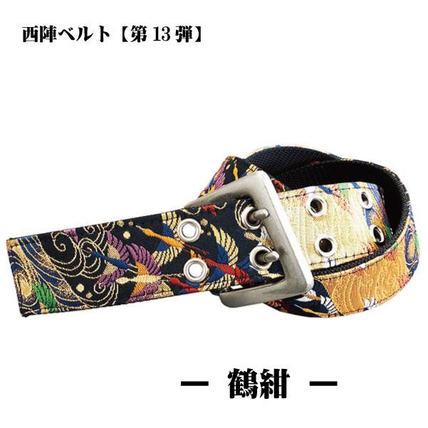 画像1: ○【第13弾】 西陣ベルト-鶴紺-【調節可能】 (1)