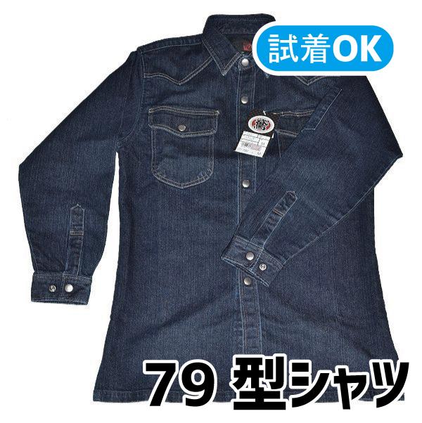 画像1: 07シリーズ《ストレッチデニム》79型ワークシャツ【C】 (1)