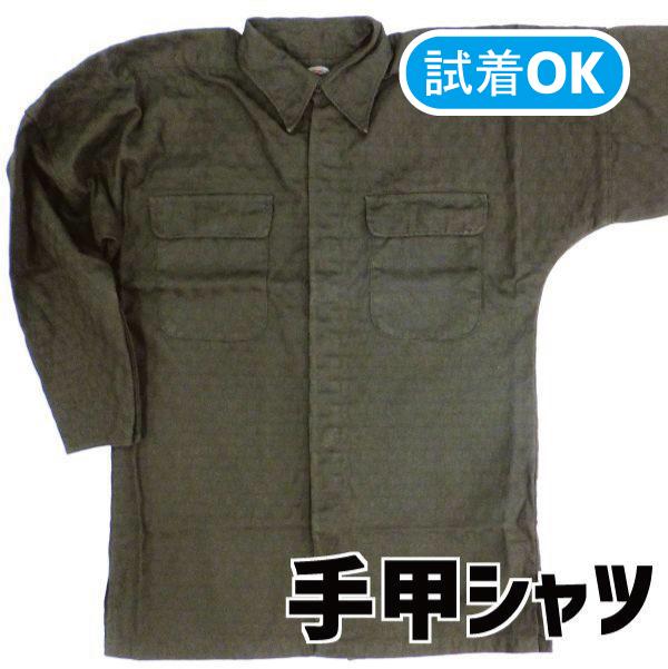 画像1: 10シリーズ《デジヘリ》 手甲シャツ (1)