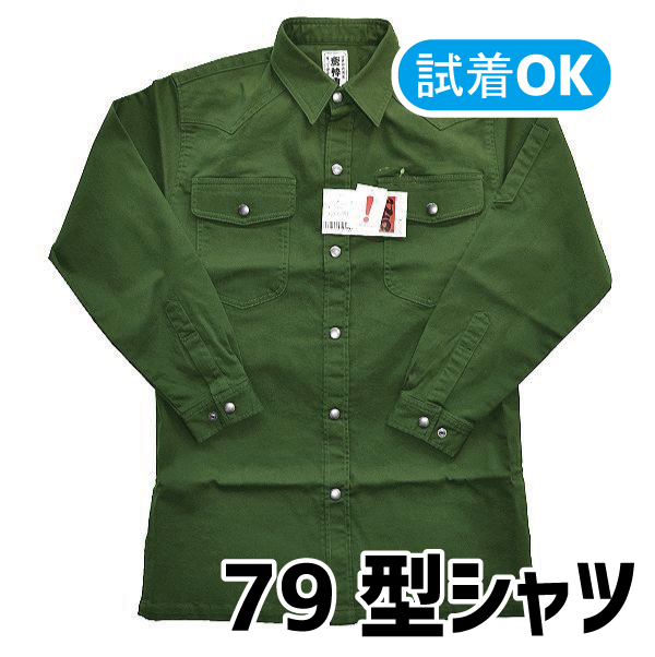 画像1: 29シリーズ《チノストレッチ》79型シャツ (1)