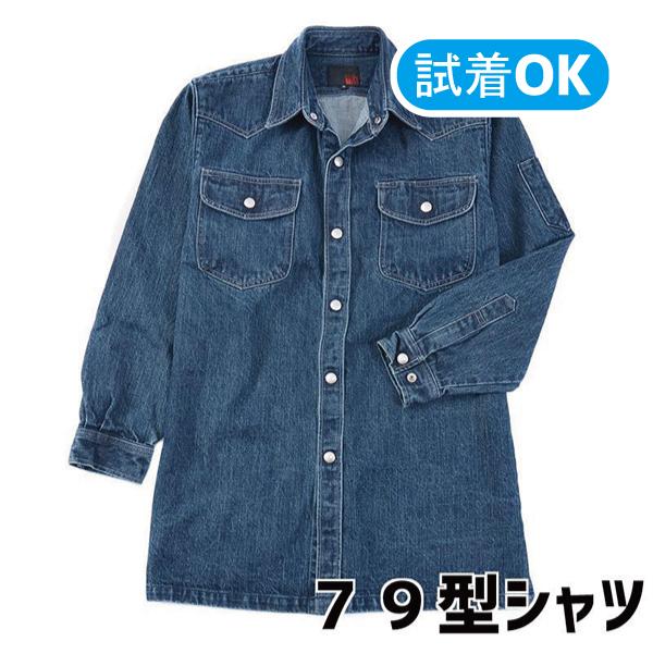 画像1: 13.5オンスデニム ストーンバイオ加工 「59シリーズ」79型シャツ (1)