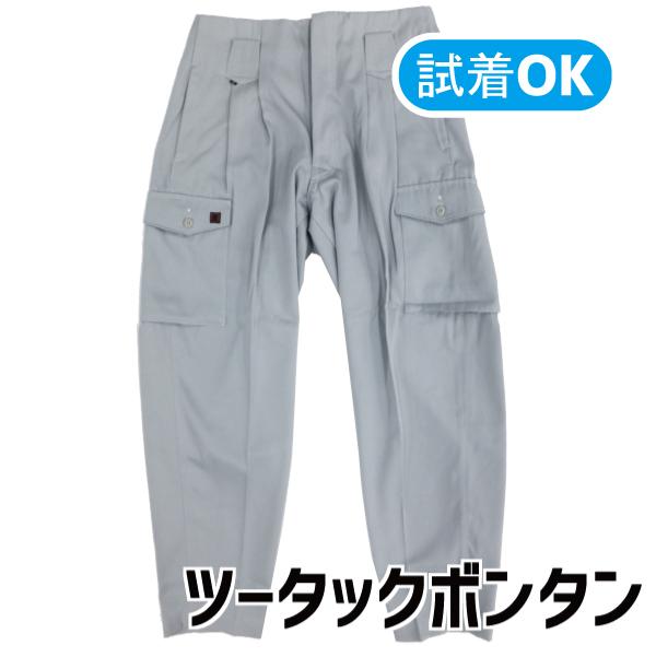 画像1: 【鳶TOBI定番】ツータックボンタン 61シリーズ ポリエステル80%/綿20% (1)