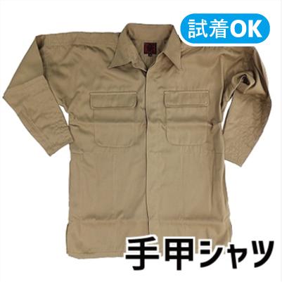 画像1: 【鳶TOBI定番】手甲シャツ 61シリーズ ポリエステル80%/綿20% (1)