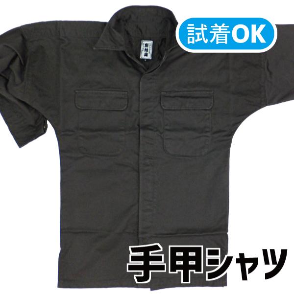 画像1: 70シリーズ《スーパーウエポン》綿100% 手甲シャツ (1)