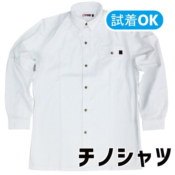 画像1: 鳶TOBI定番 83シリーズ チノシャツ (1)