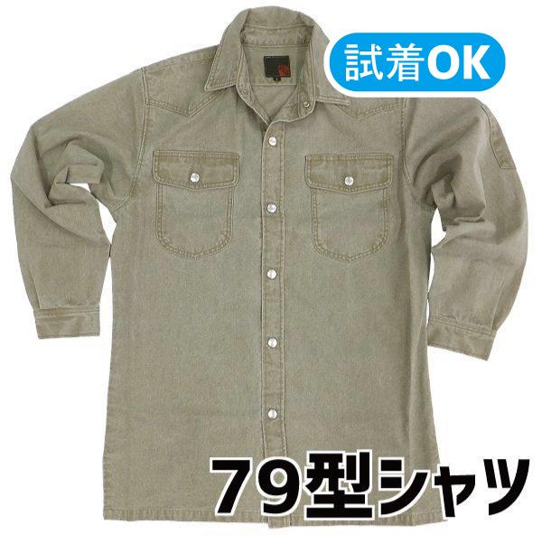 画像1: 87シリーズ《オックスバイオ加工》79型 シャツ (1)