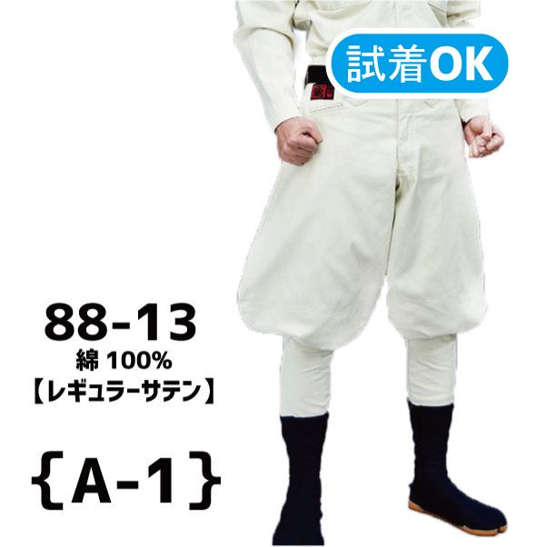 画像1: 【鳶TOBI定番】88シリーズ 綿100%バックサテン《A-1 七分丈 ダルマズボン》 (1)