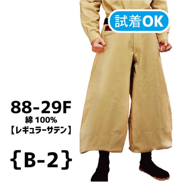 画像1: 【鳶TOBI定番】88シリーズ 綿100%バックサテン《B-2 ダルマズボン》 (1)