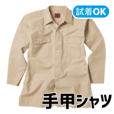 画像1: 【鳶TOBI定番】88シリーズ 綿100%バックサテン《手甲シャツ》 (1)