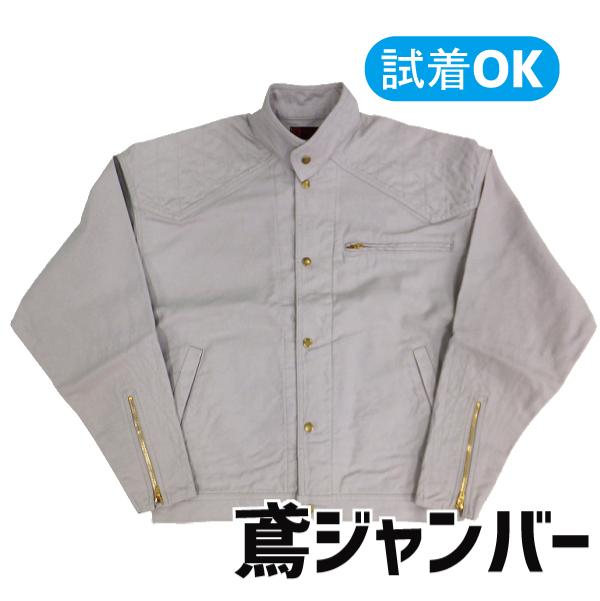 画像1: 【鳶TOBI定番】88シリーズ 綿100%バックサテン《鳶ジャンバー》 (1)