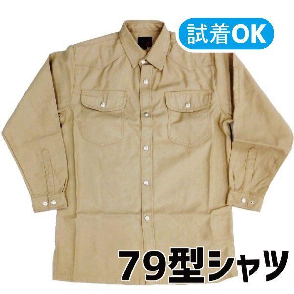 画像1: 【鳶TOBI定番】88シリーズ 綿100%バックサテン《79型シャツ》 (1)