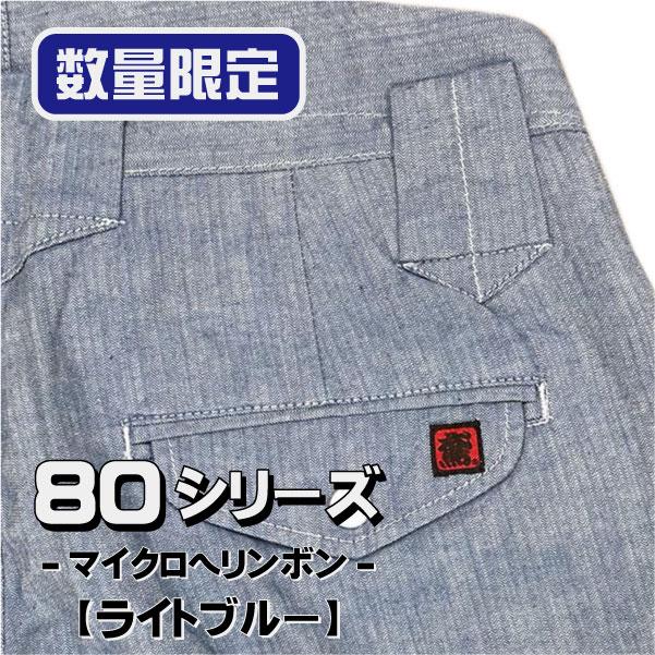 画像1: ○80シリーズ B-3【ヘリンボン】ライトブルー (1)