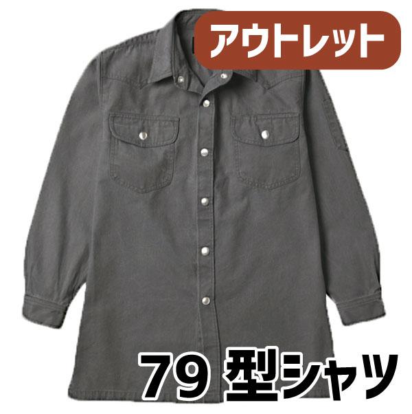 画像1: 《旧生地アウトレット》87シリーズ【オックスバイオ加工】79型シャツ (1)