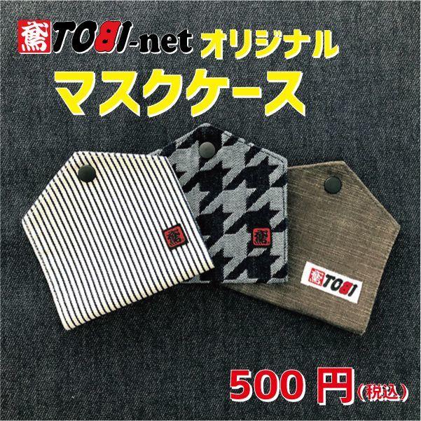 画像1: 【TOBI-netオリジナル】マスクケース【送料88円:DM便対応】 (1)