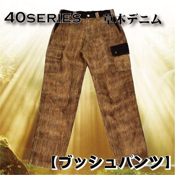 画像1: 【新作】40シリーズ 草木デニム ブッシュパンツ (1)