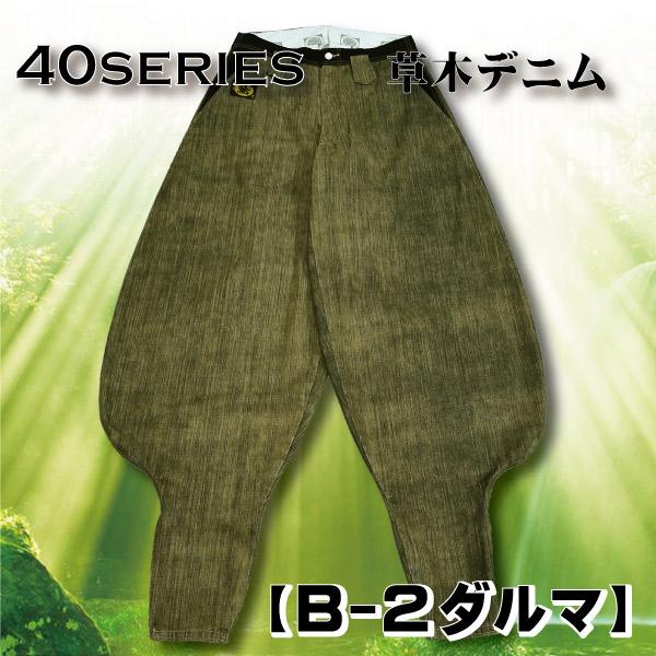 画像1: 【新作】40シリーズ 草木デニム B-2ダルマ(総丈135cm) (1)