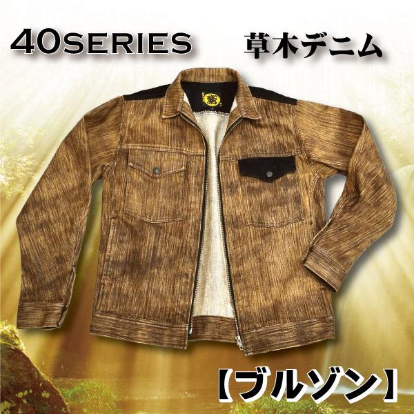 画像1: 【新作】40シリーズ 草木デニム 新型ブルゾン (1)