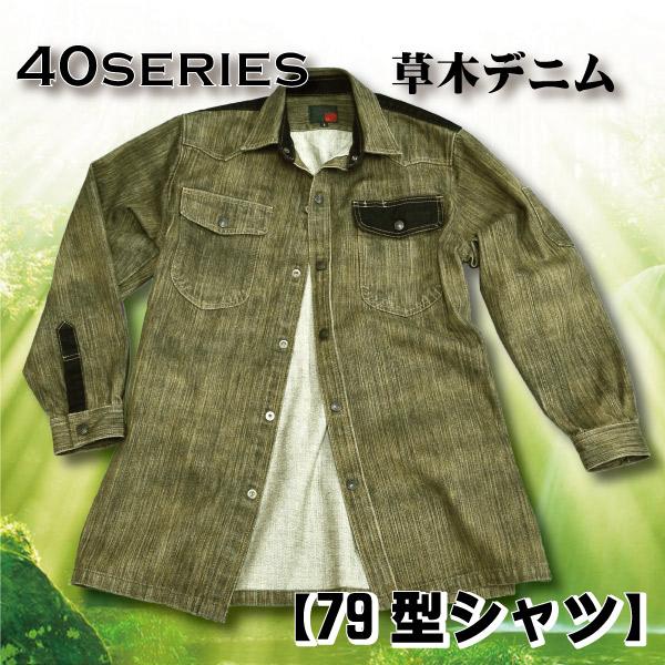 画像1: 【新作】40シリーズ 草木デニム 79型シャツ (1)