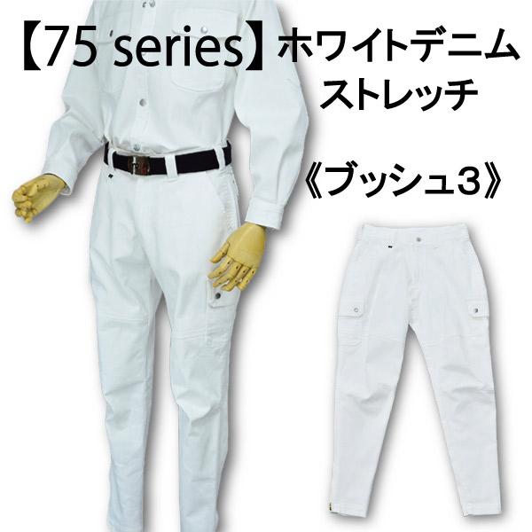 画像1: 75シリーズ《ホワイトデニム》のびのびストレッチ 超スリム型ブッシュ3 (1)