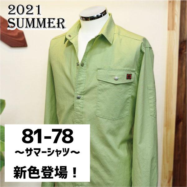 画像1: 《2021新色登場》鳶TOBI定番 サマーシャツ (1)