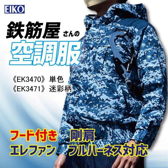 画像1: 【空調服】剛肩エレファン《フード付》フルハーネス対応(取寄せ商品) (1)